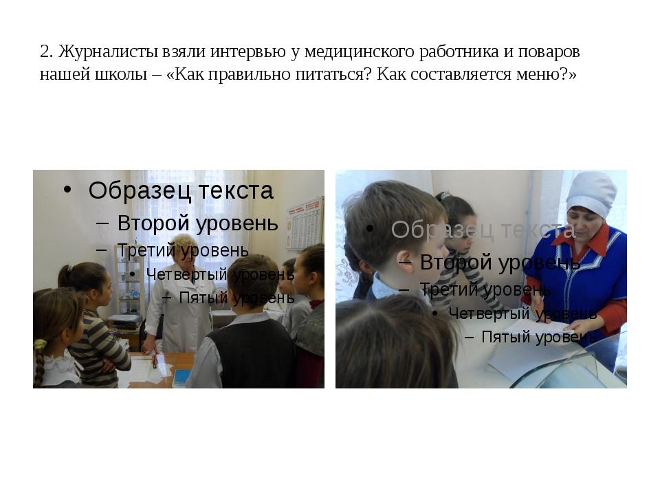 2. Журналисты взяли интервью у медицинского работника и поваров нашей школы –...