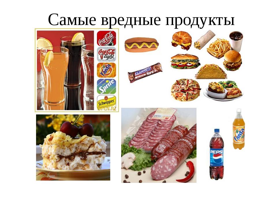 Полезные и вредные продукты питания картинки