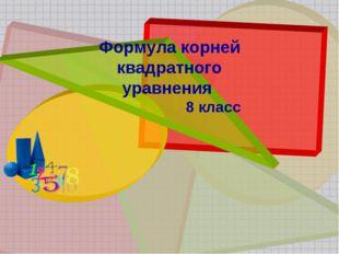 Формула корней квадратного уравнения 8 класс
