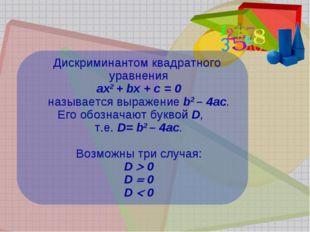 Дискриминантом квадратного уравнения ах2 + bх + с = 0 называется выражение b2