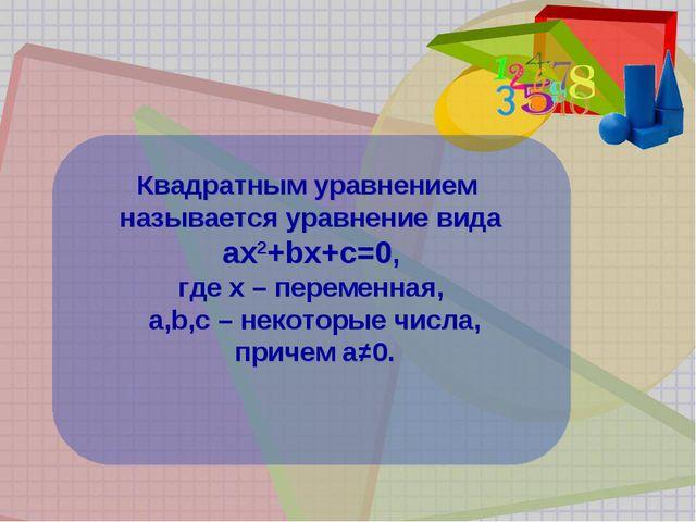 Квадратным уравнением называется уравнение вида ах2+bх+с=0, где х – переменна...