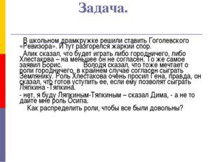 В школьном драмкружке решили ставить Гоголевского «Ревизора». И тут разгоре