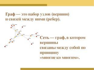 Топология сетей Физическая топология сети - это конфигурация графа, вершинами