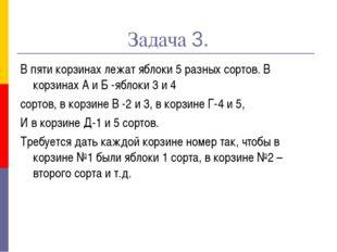 Задача 3. В пяти корзинах лежат яблоки 5 разных сортов. В корзинах А и Б -ябл