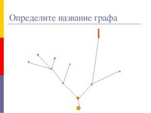 Определите название графа