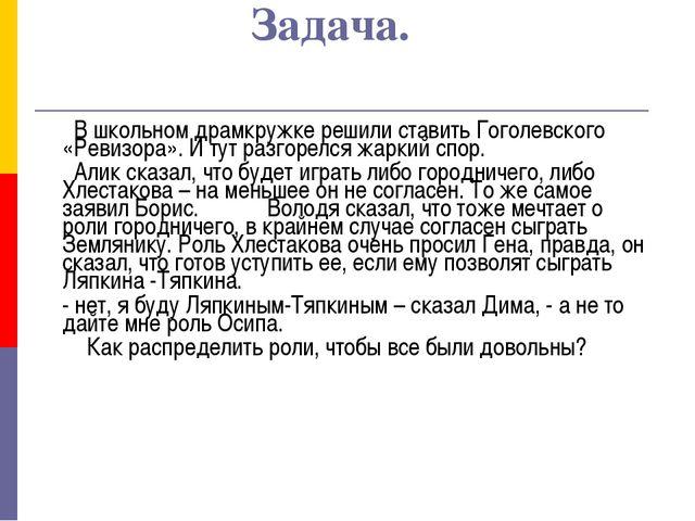 В школьном драмкружке решили ставить Гоголевского «Ревизора». И тут разгоре...