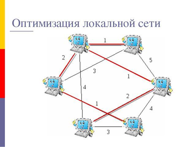 Оптимизация локальной сети
