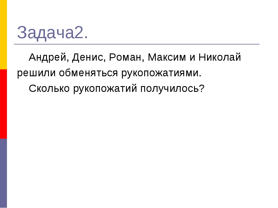 Задача2. Андрей, Денис, Роман, Максим и Николай решили обменяться рукопожатия...