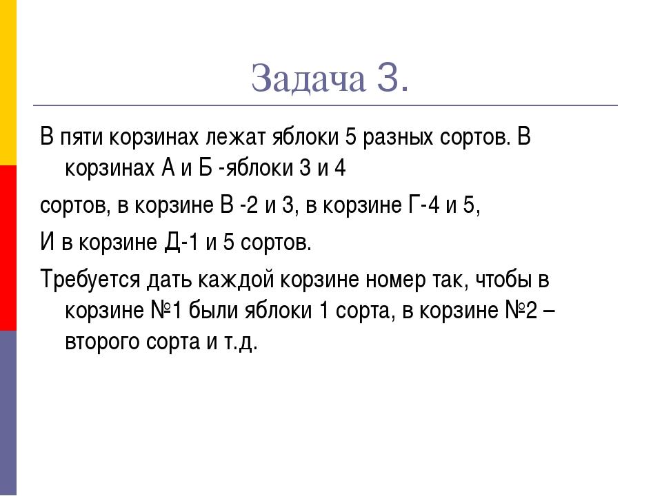 Задача 3. В пяти корзинах лежат яблоки 5 разных сортов. В корзинах А и Б -ябл...