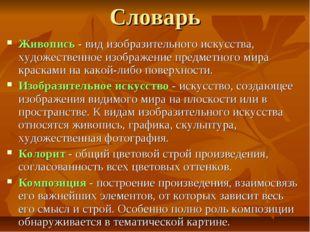 Словарь Живопись - вид изобразительного искусства, художественное изображение
