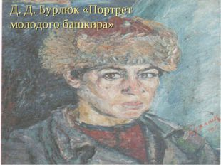 Д. Д. Бурлюк «Портрет молодого башкира»