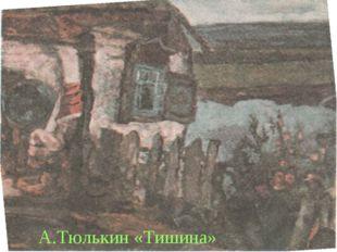 А.Тюлькин «Тишина»