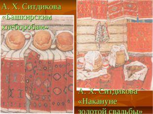 А. Х. Ситдикова «Накануне золотой свадьбы» А. Х. Ситдикова «Башкирским хлебор