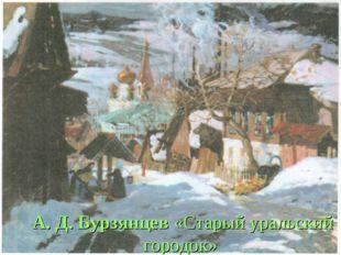 А. Д. Бурзянцев «Старый уральский городок»