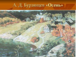 А. Д. Бурзянцев «Осень»