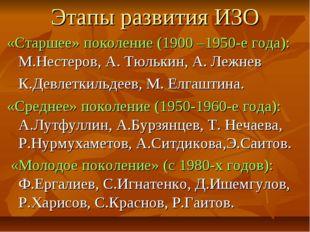 Этапы развития ИЗО «Старшее» поколение (1900 –1950-е года): М.Нестеров, А. Тю