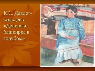 К.С. Давлет- кильдеев «Девушка-башкирка в голубом»