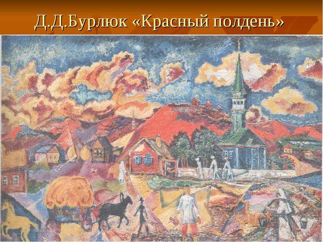 Д.Д.Бурлюк «Красный полдень»