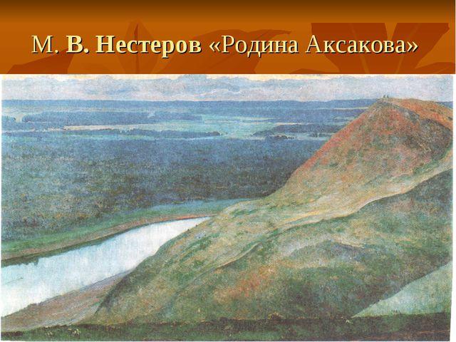 М. В. Нестеров «Родина Аксакова»