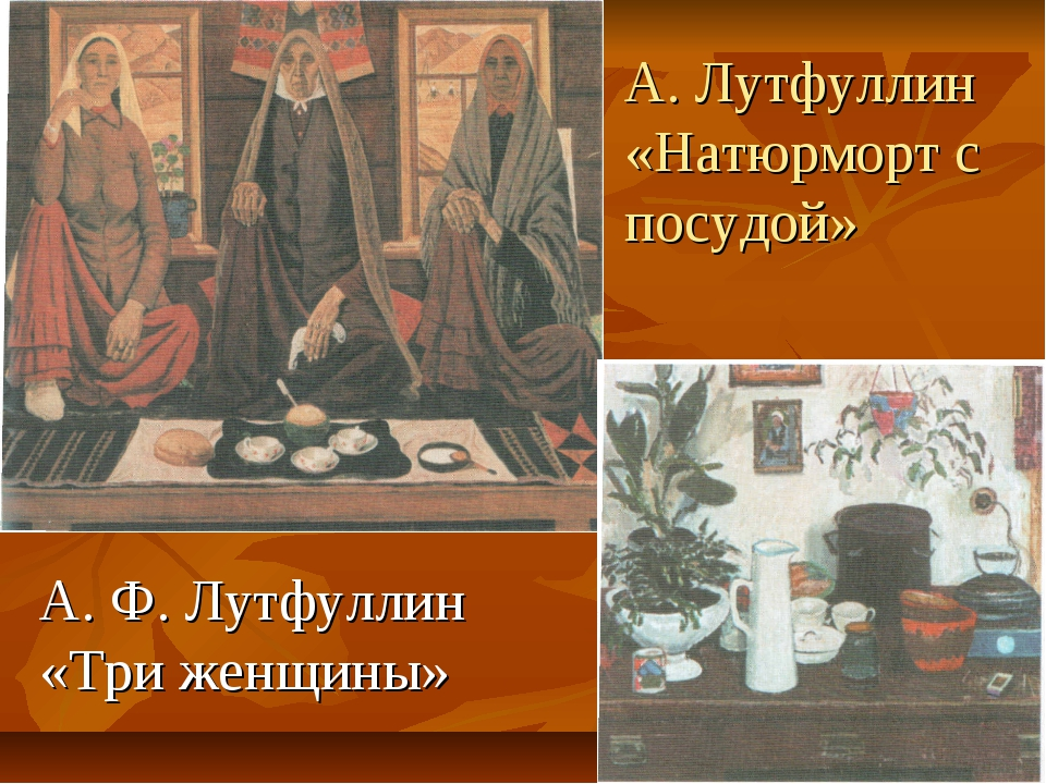 А. Лутфуллин «Натюрморт с посудой» А. Ф. Лутфуллин «Три женщины»