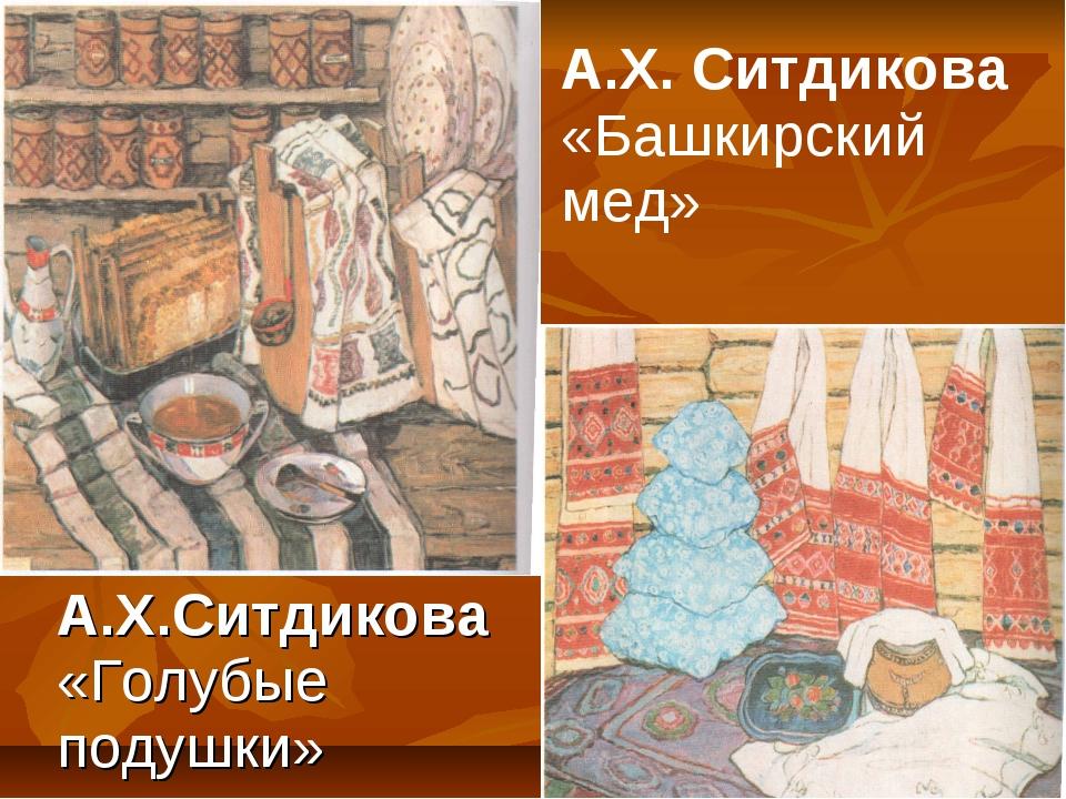 А.Х. Ситдикова «Башкирский мед» А.Х.Ситдикова «Голубые подушки»