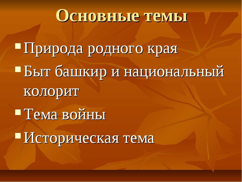 Основные темы Природа родного края Быт башкир и национальный колорит Тема вой...
