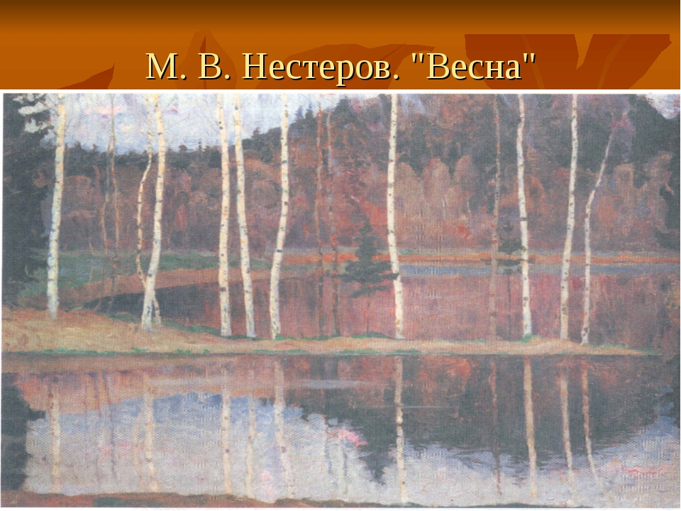 """М. В. Нестеров. """"Весна"""""""