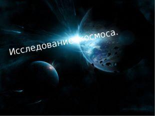 Исследование космоса.