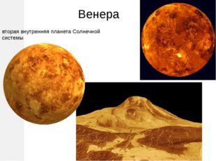 вторая внутренняяпланетаСолнечной системы Венера