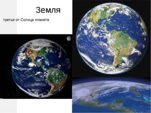 Земля третья отСолнцапланета
