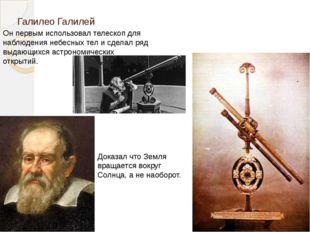 Галилео Галилей Он первым использовалтелескопдля наблюдения небесных тели
