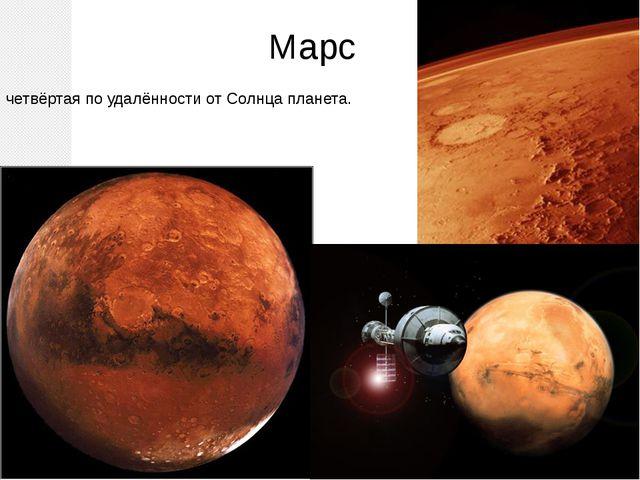 четвёртая по удалённости от Солнца планета. Марс
