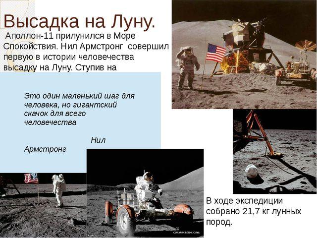 Аполлон-11 прилунился вМоре Спокойствия.Нил Армстронг совершил первую в и...