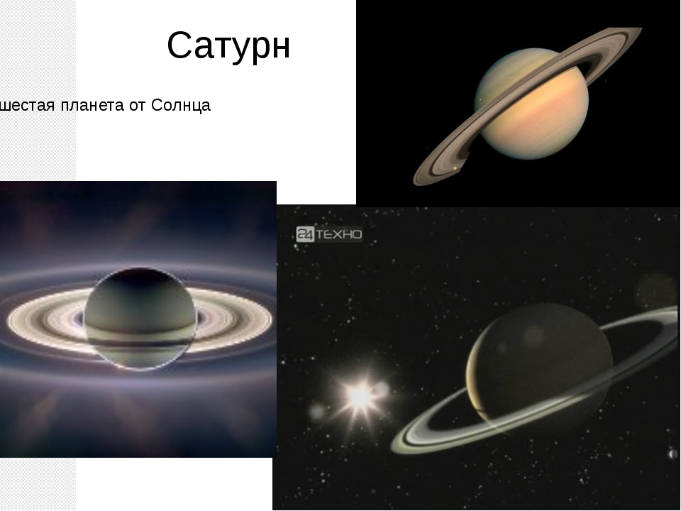 шестаяпланетаотСолнца Сатурн