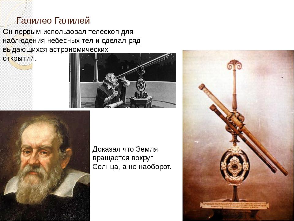 Галилео Галилей Он первым использовалтелескопдля наблюдения небесных тели...