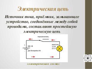 Электрическая цепь Источник тока, приёмник, замыкающее устройство, соединённы