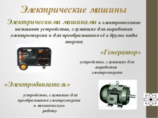 Электрические машины Электрическими машинами в электротехнике называют устрой
