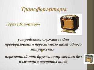 Трансформаторы «Трансформатор» устройство, служащее для преобразования переме