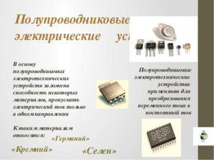 Полупроводниковые электрические устройства В основу полупроводниковых электро