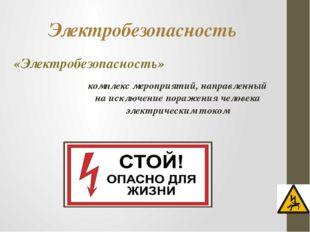 Электробезопасность «Электробезопасность» комплекс мероприятий, направленный