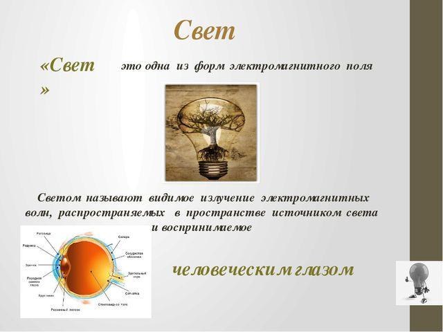 Свет «Свет» это одна из форм электромагнитного поля Светом называют видимое и...