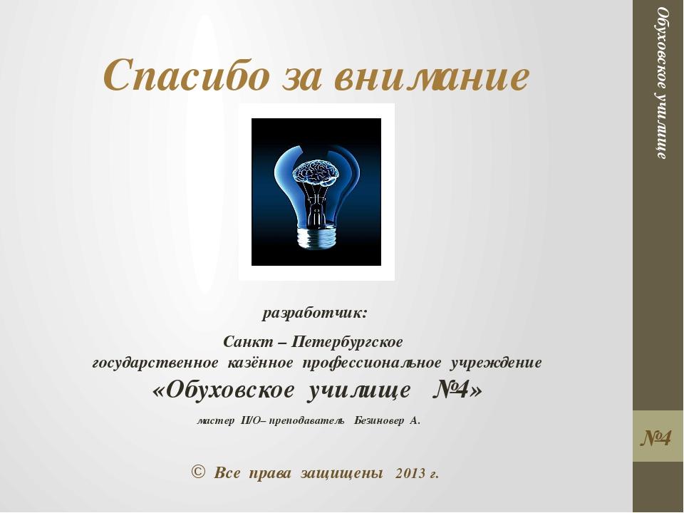 Обуховское училище Спасибо за внимание Санкт – Петербургское государственное...