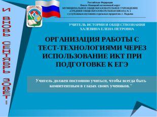 Российская Федерация Ямало-Ненецкий автономный округ МУНИЦИПАЛЬНОЕ ОБЩЕОБРАЗО