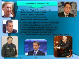 Фурсенко Андрей Александрович Шойгу Сергей Кужугетович Иванов Сергей Борисови