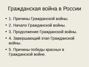 Гражданская война в России 1. Причины Гражданской войны. 2. Начало Гражданско