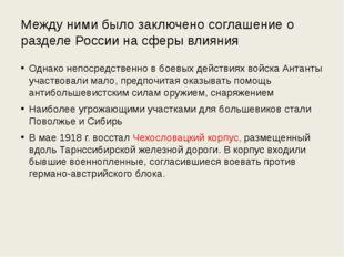 Между ними было заключено соглашение о разделе России на сферы влияния Однако