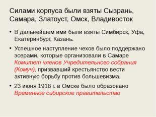 Силами корпуса были взяты Сызрань, Самара, Златоуст, Омск, Владивосток В даль