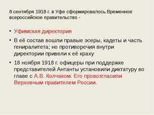 8 сентября 1918 г. в Уфе сформировалось Временное всероссийское правительство