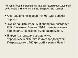На территории, оставшейся под контролем большевиков, действовали многочисленн