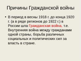 Причины Гражданской войны В период в весны 1918 г. до конца 1920 г. (а в ряде